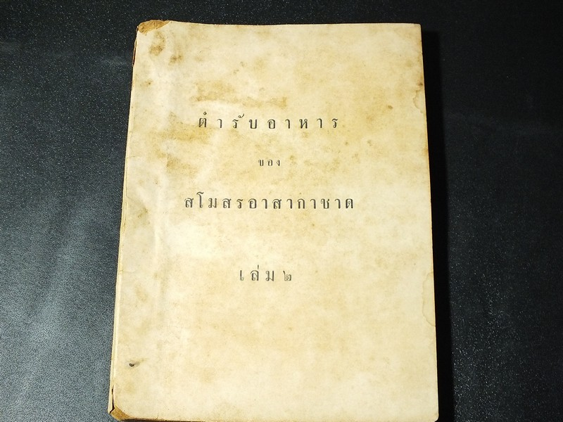ตำรับอาหาร ของ สโมสรอาสากาชาด เล่ม 2 หนา 179 หน้า ปี 2507