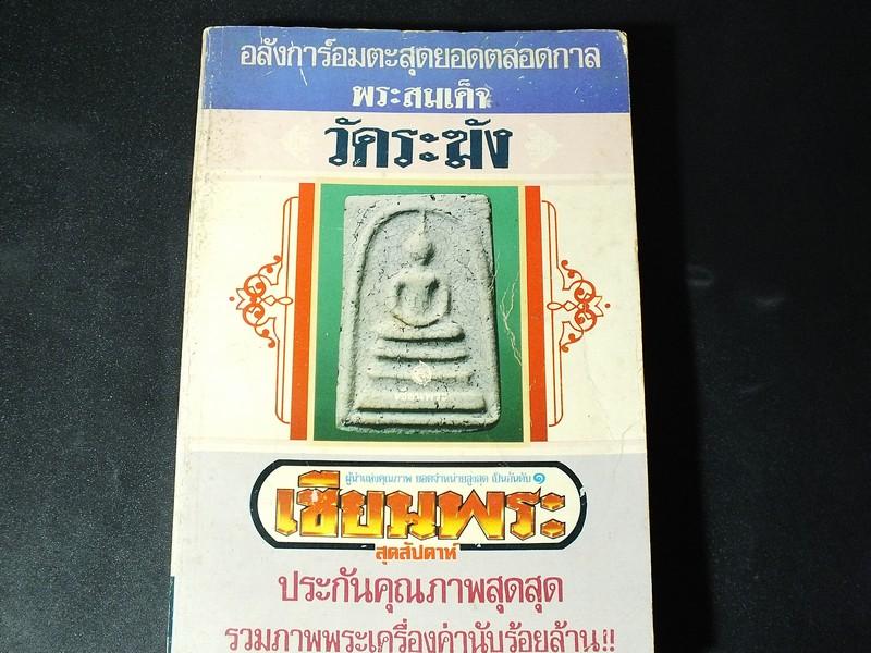 เซียนพระมินิ ฉบับ พระสมเด็จวัดระฆังฯ โดย เล็ก วัดรวก หนา 488 หน้า