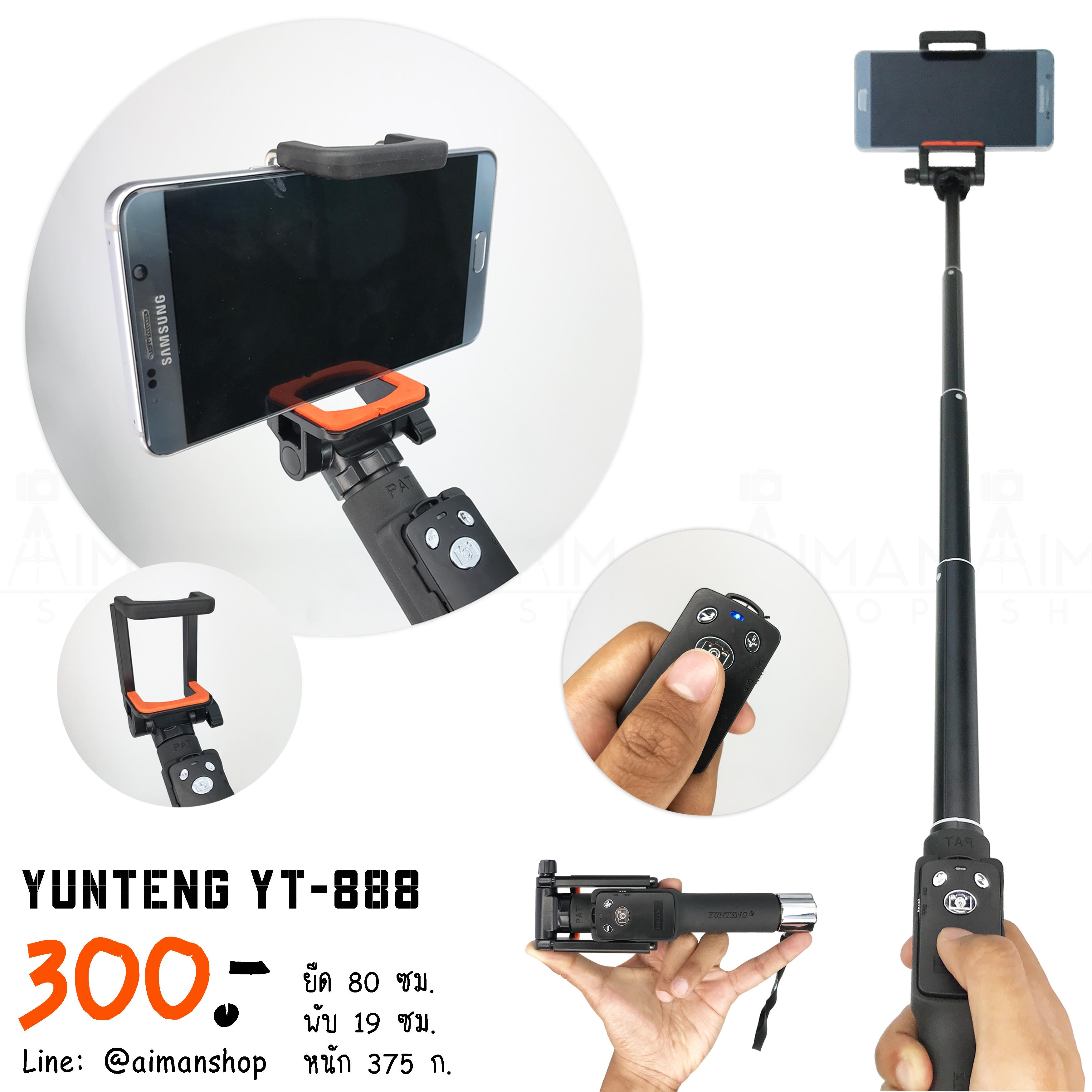 ไม้เซลฟี่ Yunteng (YT-888)