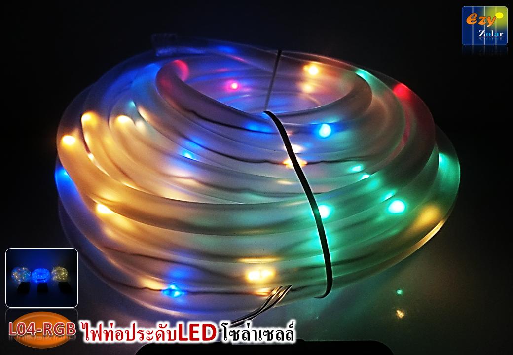 รุ่น L04-RGB ไฟท่อประดับ 100LED โซล่าเซลล์(แสงสีสัน)