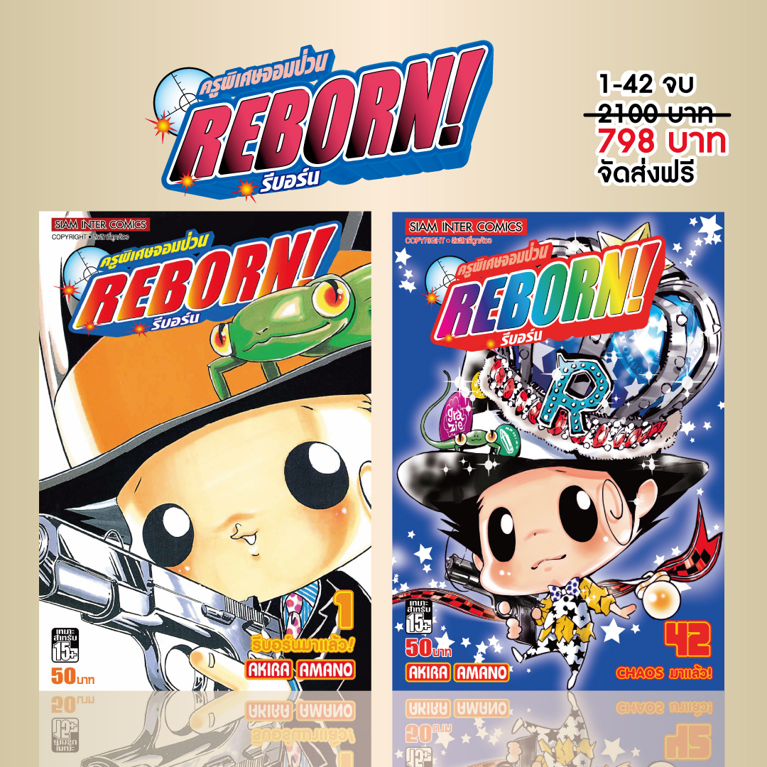 [Special Price] Reborn!! ครูพิเศษจอมป่วน เล่ม 1-42 จบ (แพ็คชุดราคาพิเศษ)
