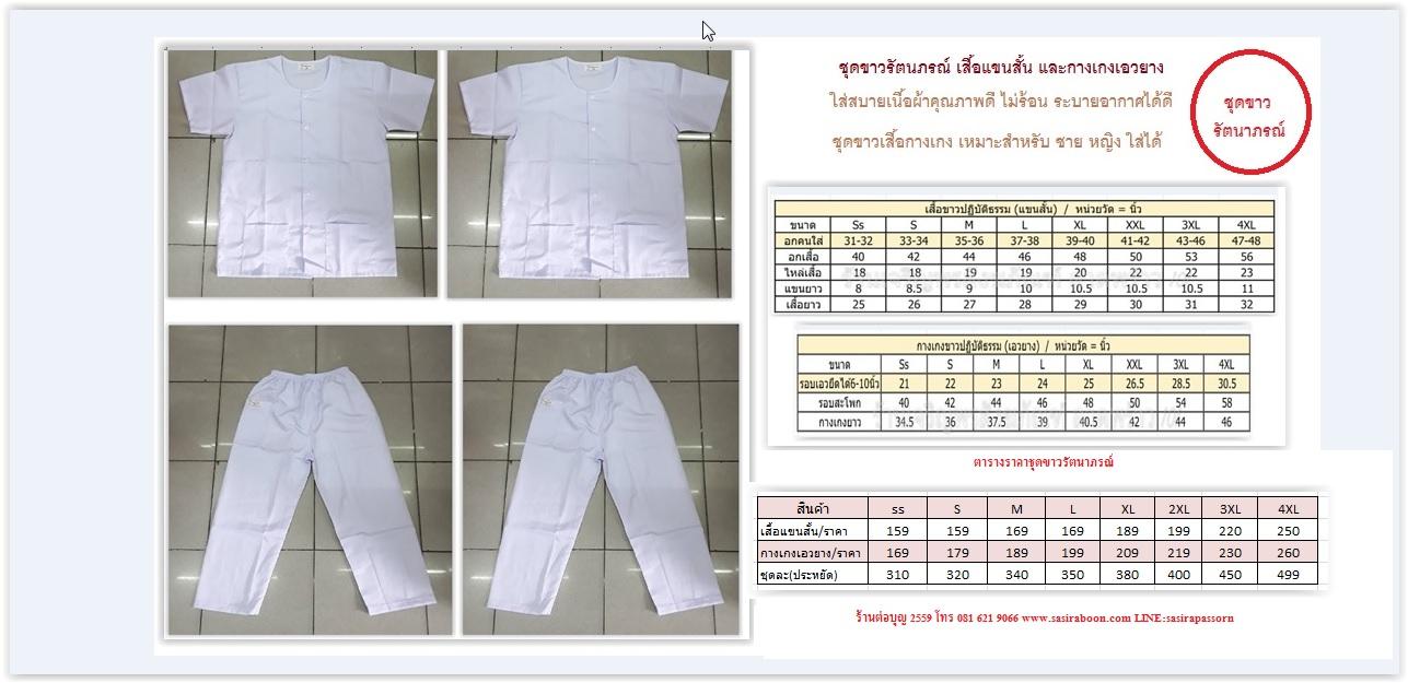 ชุดขาวผู้ชายเสื้อแขนสั้นพร้อมกางเกงเอวยาง(รัตนาภรณ์)-size-Ss
