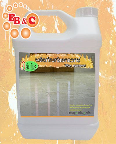 คลีนโปร-4 : ผลิตภัณฑ์ลอกแว็กซ์ (Anti Wax)