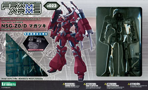 10588 NSG-Z0/D Magatsuki (First Limited Edition) 4700yen