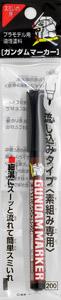 gm303P gundam marker Slushing Sumi-ire Pen brown (จิ้มไหล สีน้ำตาล)