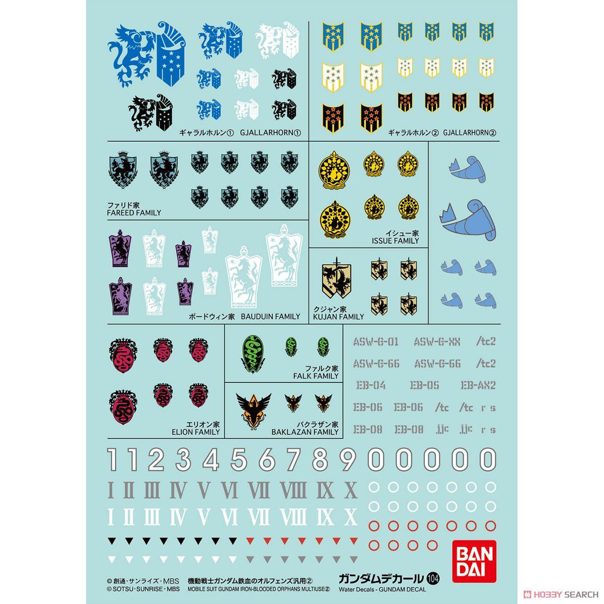 (เหลือ 1 ชิ้น รอเมล์ฉบับที่2 ยืนยัน ก่อนโอน) GUNDAM DECAL No.104 MOBILE SUIT GUNDAM IRON-BLOODED ORPHANS ②