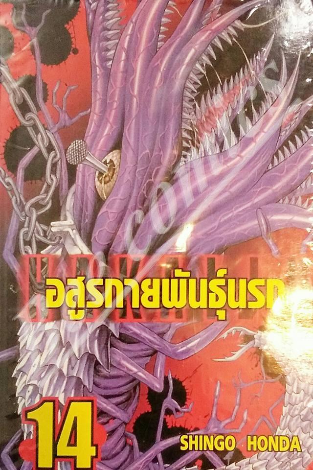 อสูรกายพันธุ์นรก Hakaiju เล่ม 14