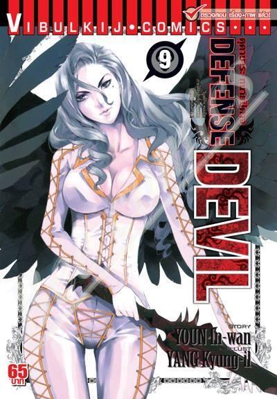 DEFENSE DEVIL - คุคาบาระ ทนายปิศาจ เล่ม 9 สินค้าเข้าร้านวันพุธที่ 27/9/60