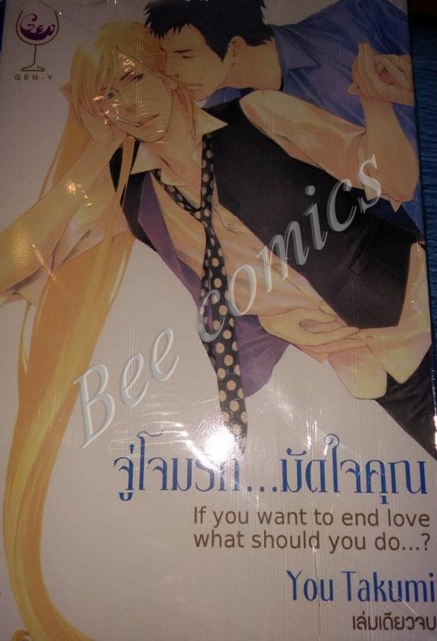 If you want to end love what should you de...? จู่โจมรัก...มัดใจคุณ สินค้าเข้าร้าน 16/7/59