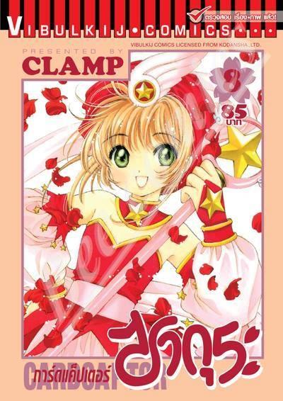 การ์ดแคปเตอร์ ซากุระ Cardcaptor sakura เล่ม 8 สินค้าเข้าร้านวันพุธที่ 4/10/60