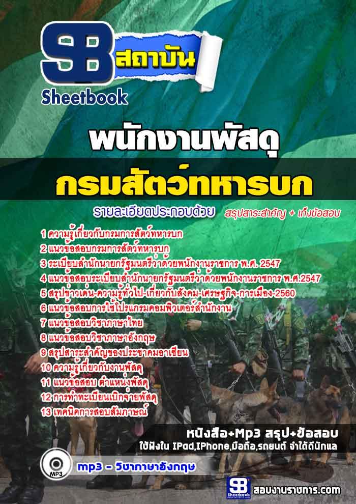 แนวข้อสอบพนักงานพัสดุ กรมการสัตว์ทหารบก อัพเดทใหม่ 2560
