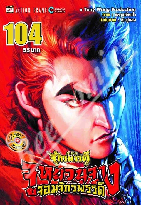 จูหยวนจาง จอมจักรพรรดิ เล่ม 104 สินค้าเข้าร้านวันพุธที่ 14/6/60