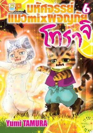 มหัศจรรย์แมว mix ผจญภัย โทราจิ เล่ม 6 สินค้าเข้าร้านวันพุธที่ 22/3/60