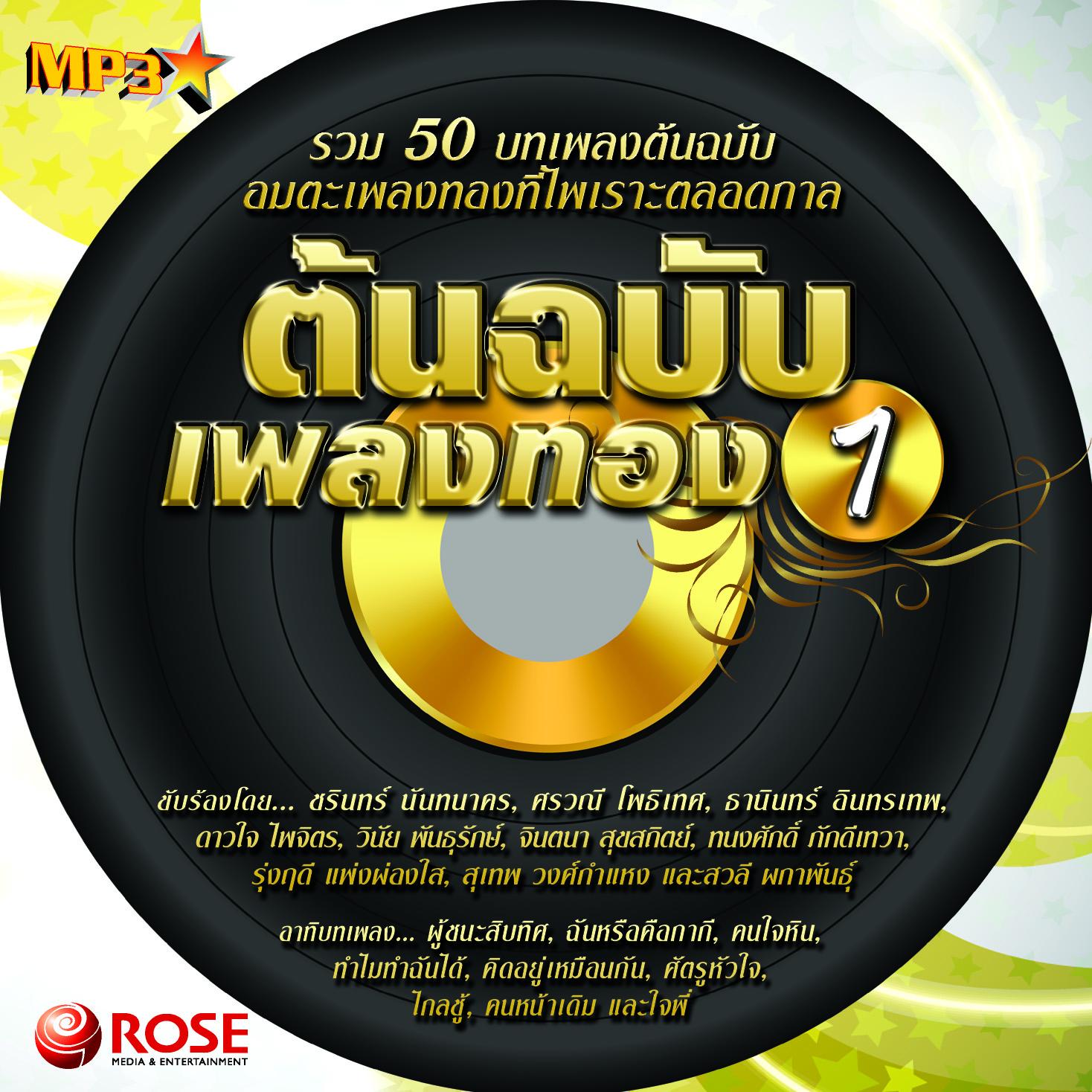 MP3 50 เพลง ต้นฉบับเพลงทอง 1(รวมต้นฉบับเพลงลูกกรุง)