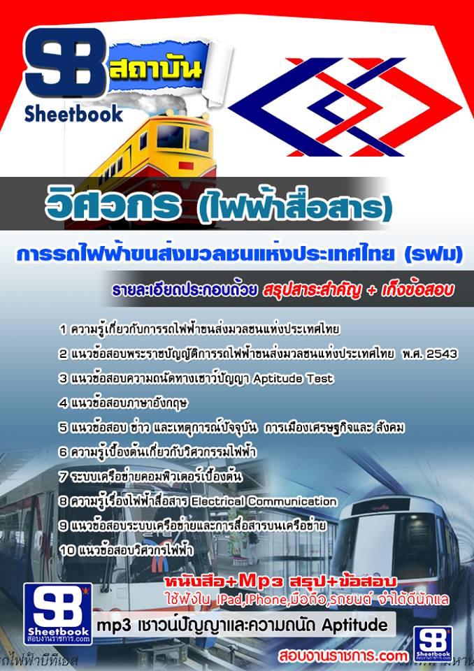 แนวข้อสอบวิศวกร(ไฟฟ้าสื่อสาร) การรถไฟฟ้าขนส่งมวลชนแห่งประเทศไทย(รฟม)