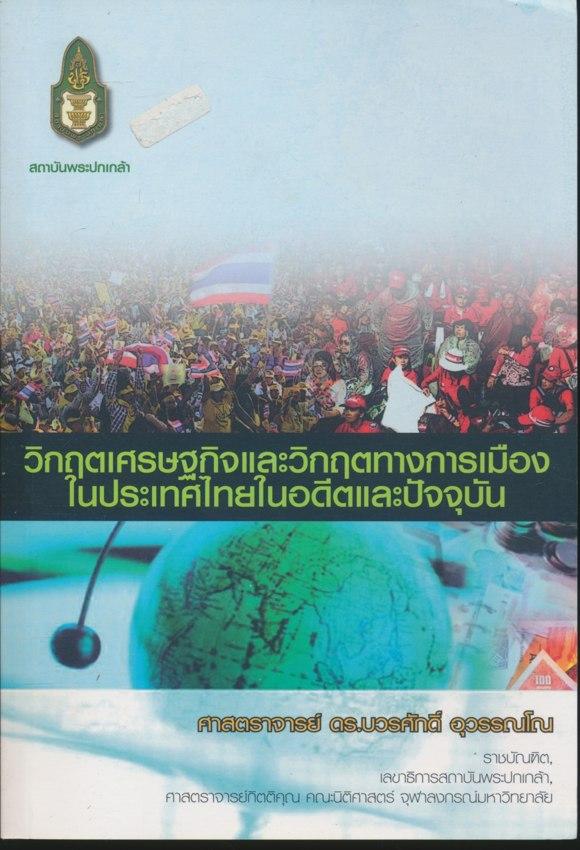วิกฤตเศรษฐกิจและวิกฤตทางการเมืองในประเทศไทยในอดีตและปัจจุบัน