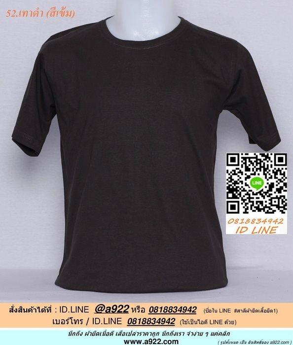 K.เสื้อเปล่า เสื้อยืดสีพื้น สีเทาดำ ไซค์ขนาด 44 นิ้ว