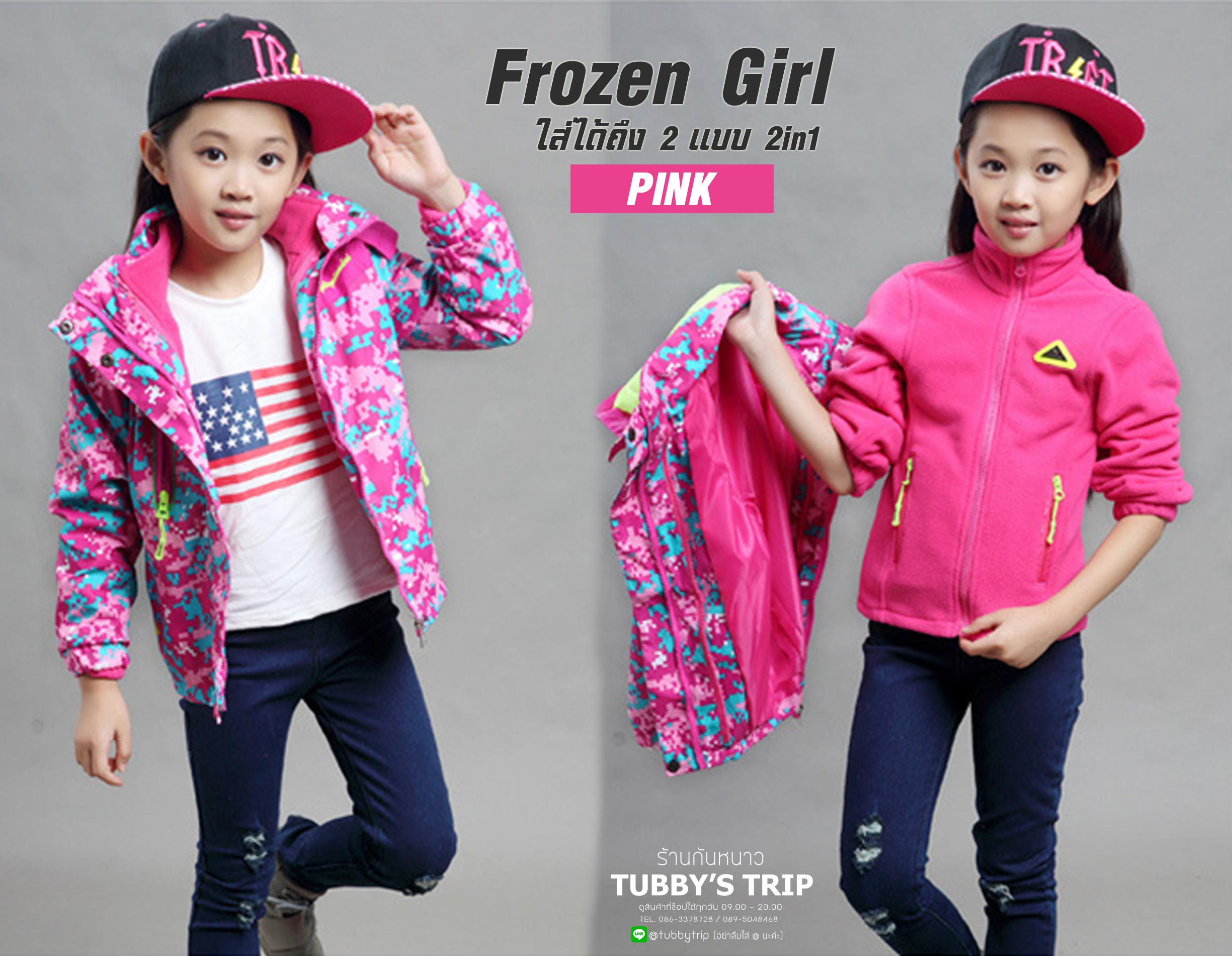 รุ่น Frozen Girl