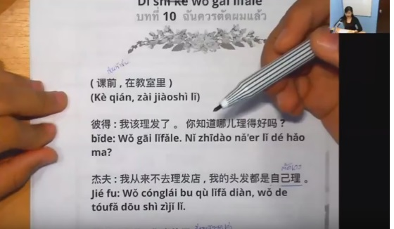 เรียนภาษาจีนออนไลน์ ( ครูลูกน้ำ )เล่ม 2 บทที่ 10 ฉันควรตัดผมเเล้ว (บทสนทนา) ตอนที่ 2/3
