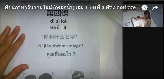 เรียนภาษาจีนออนไลน์ (ครูลูกน้ำ) เล่ม 1 บทที่ 4 เรื่อง คุณชื่ออะไร ตอนที่ 2/2