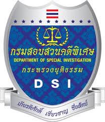 หนังสือสอบเจ้าหน้าที่บริหารงานทั่วไป กรมสอบสวนคดีพิเศษ DSI