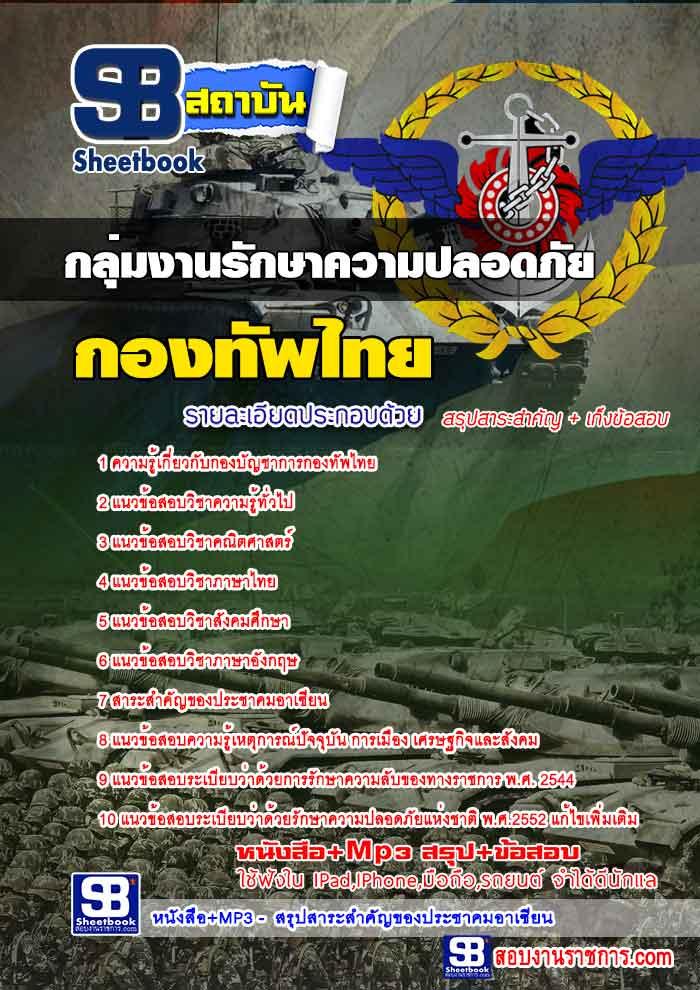 แนวข้อสอบ ตำแหน่งกลุ่มงานรักษาความปลอดภัย กองบัญชาการกองทัพไทย 2560