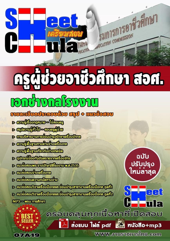 หนังสือเตรียมสอบ แนวข้อสอบข้าราชการ คุ่มือสอบวิชาเอกช่างกลโรงงาน สอศ