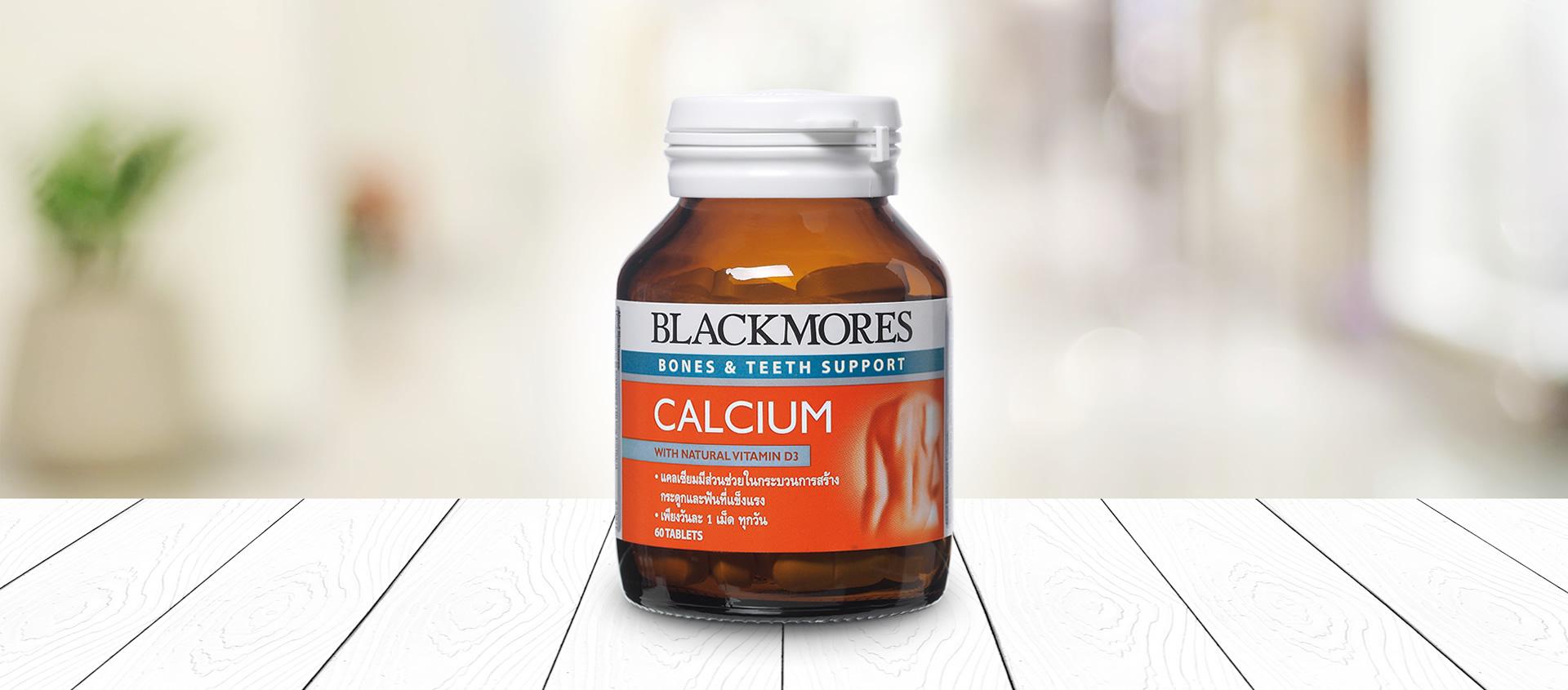 Blackmores Calcium แบลคมอร์ส แคลเซียม (ผลิตภัณฑ์เสริมอาหารแคลเซียมชนิดเม็ด)