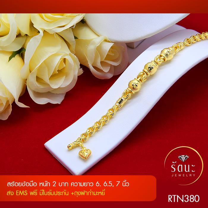 RTN380 สร้อยข้อมือ สร้อยข้อมือทอง สร้อยข้อมือทองคำ 2 บาท ยาว 6 6.5 7 นิ้ว