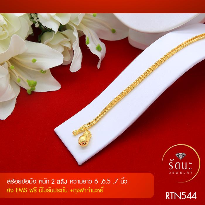 RTN544 สร้อยข้อมือ สร้อยข้อมือทอง สร้อยข้อมือทองคำ 2 สลึง ยาว 6.5 7 นิ้ว
