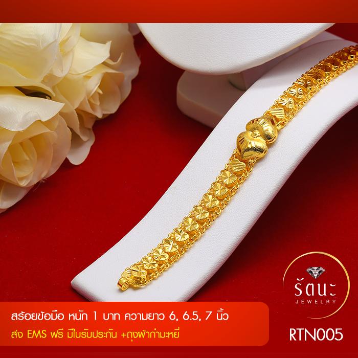 RTN005 สร้อยข้อมือ สร้อยข้อมือทอง สร้อยข้อมือทองคำ 1 บาท ยาว 6 6.5 7 นิ้ว