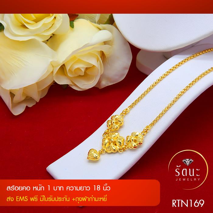 RTN169 สร้อยทอง สร้อยคอทองคำ สร้อยคอ 1 บาท ยาว 18 นิ้ว