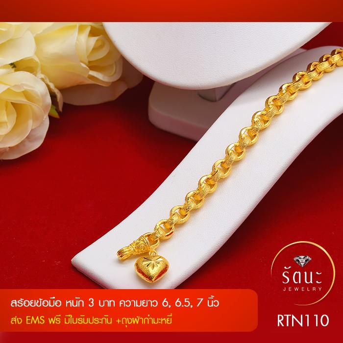 RTN110 สร้อยข้อมือ สร้อยข้อมือทอง สร้อยข้อมือทองคำ 3 บาท ยาว 6 6.5 7 นิ้ว