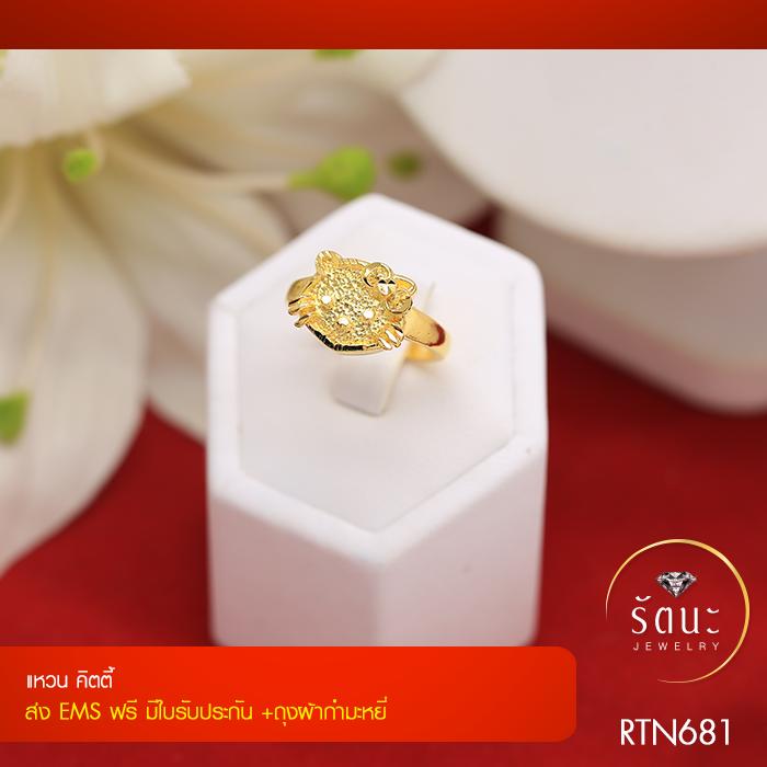 RTN681 แหวนคิตตี้
