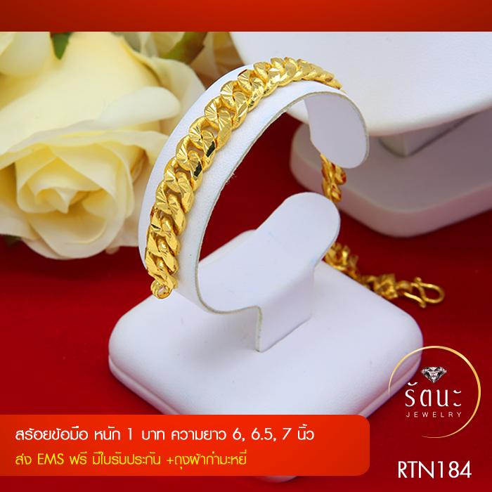 RTN184 สร้อยข้อมือ สร้อยข้อมือทอง สร้อยข้อมือทองคำ 1 บาท ยาว 6 6.5 7 นิ้ว