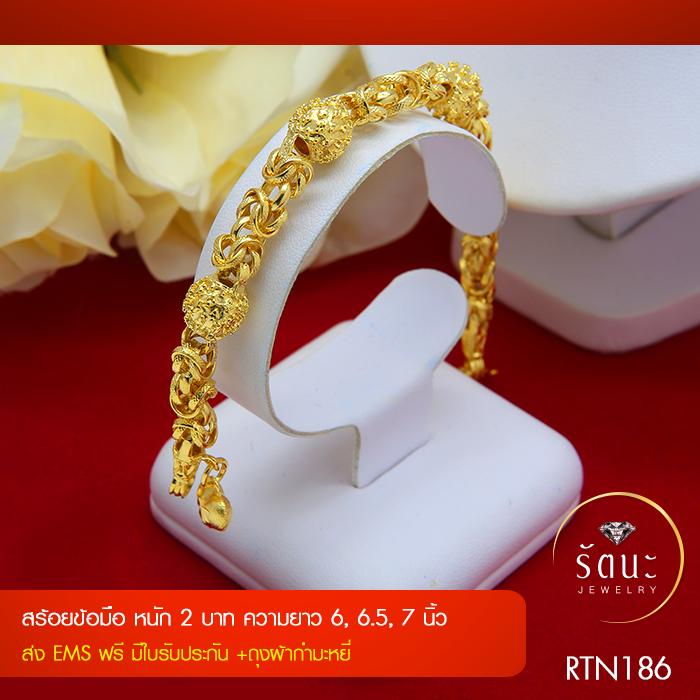 RTN186 สร้อยข้อมือ สร้อยข้อมือทอง สร้อยข้อมือทองคำ 2 บาท ยาว 6 6.5 7 นิ้ว