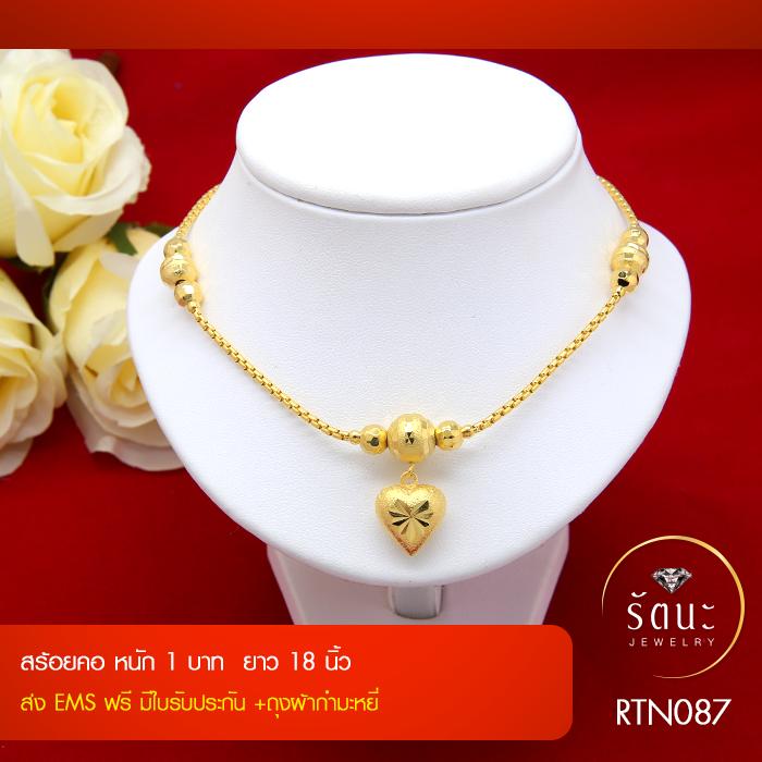 RTN087 สร้อยทอง สร้อยคอทองคำ สร้อยคอ 1 บาท ยาว 18 นิ้ว