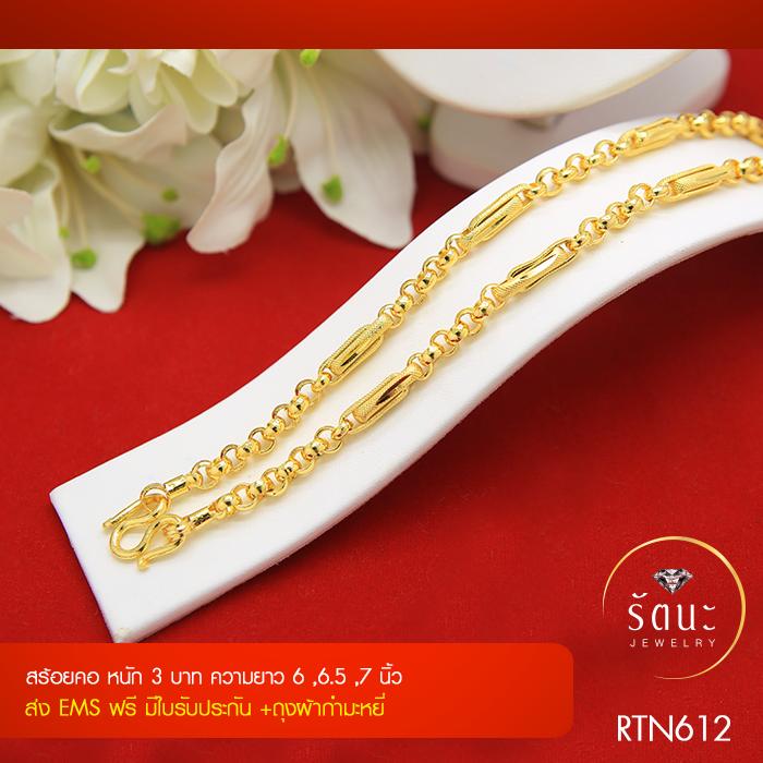 RTN612 สร้อยทอง สร้อยคอทองคำ สร้อยคอ 3 บาท ยาว 24 นิ้ว