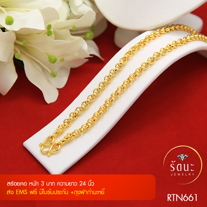 RTN661 สร้อยทอง สร้อยคอทองคำ สร้อยคอ 3 บาท ยาว 24 นิ้ว