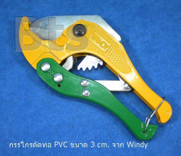 กรรไกรตัดท่อน้ำ PVC ขนาด 3 cm. จาก Windy 7210