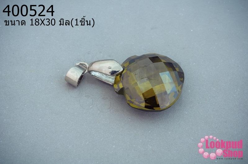 จี้หินมณีใต้น้ำ(เพชรพญานาค) ถุงใส่เงิน สีเขียวขี้ม้า 18X30มิล (1ชิ้น)