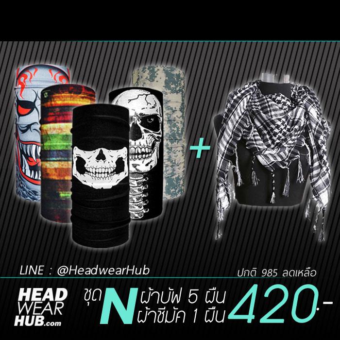 Pack N : ผ้าบัฟ 5 + ผ้าชีมัค 1