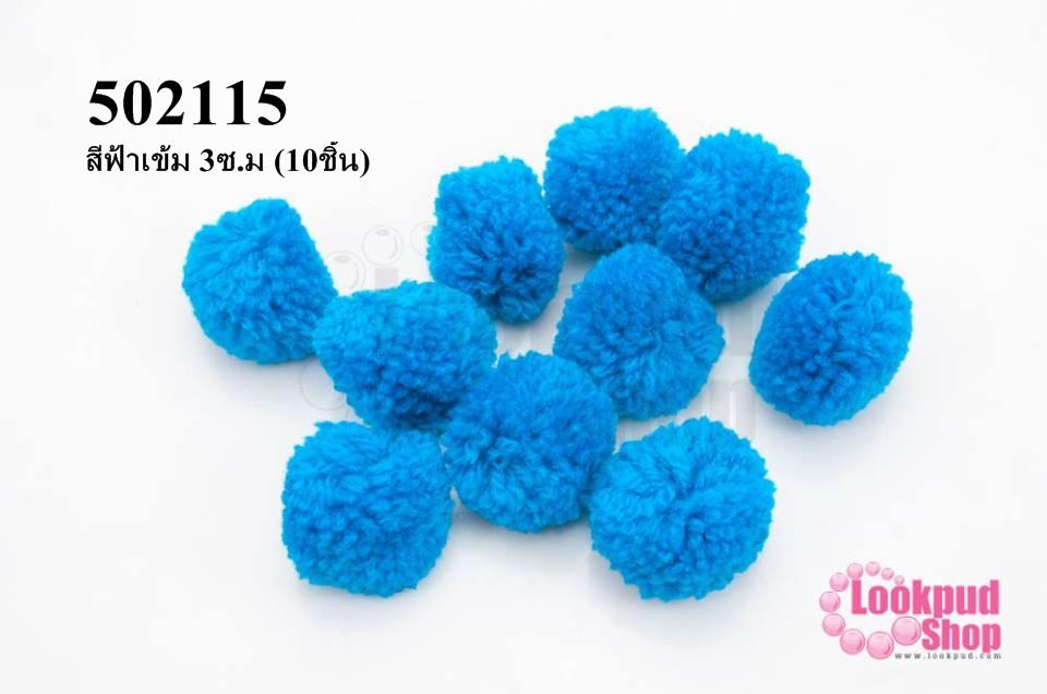 ปอมปอมไหมพรม สีฟ้าเข้ม 3ซ.ม (10ชิ้น)