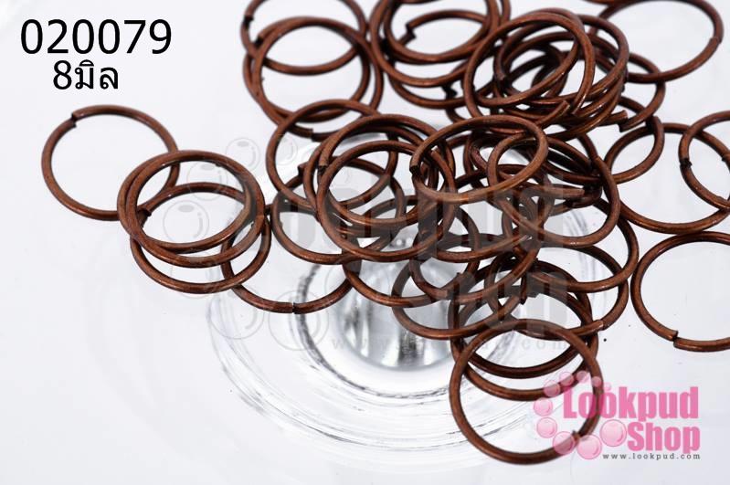 ห่วงทำสร้อย สีทองแดง 8มิล (20 กรัม )