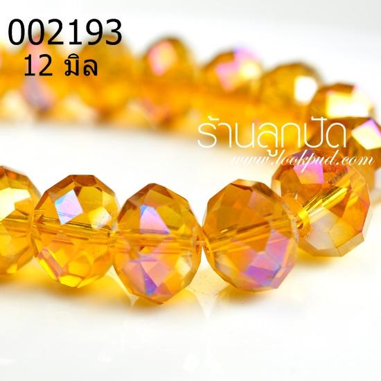 คริสตัลจีน สีน้ำตาลทอง ทรงซาลาเปา 12 มิล