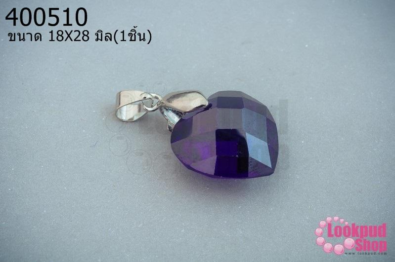 จี้หินมณีใต้น้ำ(เพชรพญานาค) หัวใจ สีม่วงเข้ม 18X28มิล(1ชิ้น)
