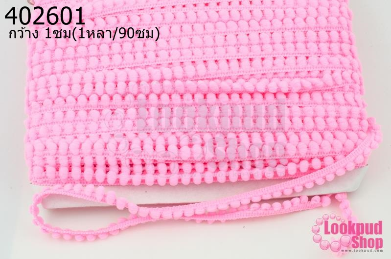 ปอมเส้นยาว (เล็ก) สีชมพูอ่อน กว้าง 1ซม(1หลา/90ซม)
