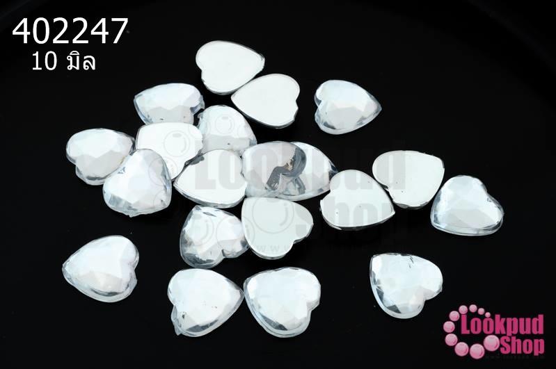 เพชรแต่ง หัวใจ สีขาว ไม่มีรู 10มิล(20ชิ้น)