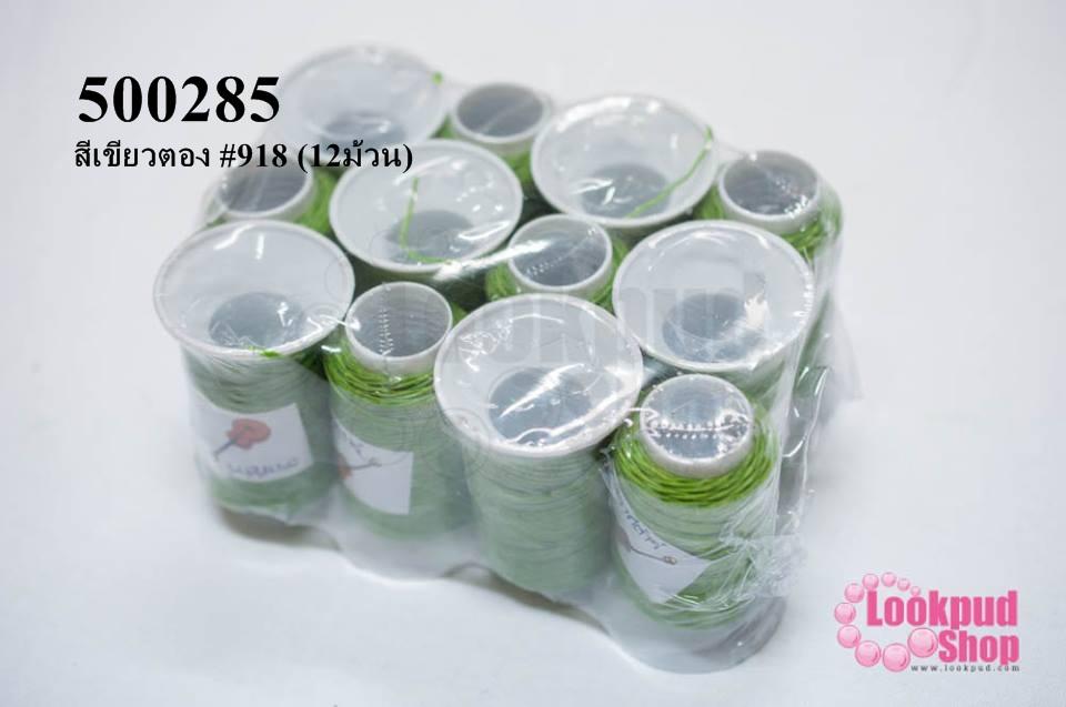 เชือกเทียน ตรากีต้าร์(ม้วนเล็ก) สีเขียวตอง #918 (12ม้วน)