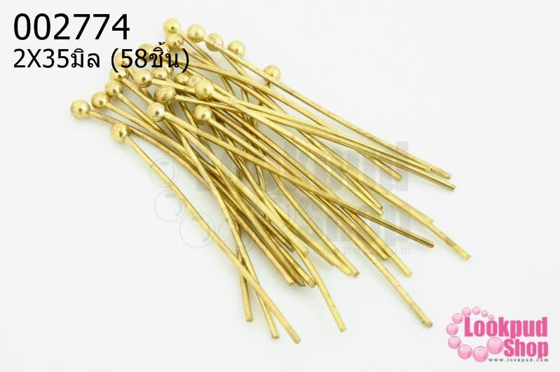 ตะปูหัวหมุด สีทองเหลือง 2X35มิล (10กรัม)
